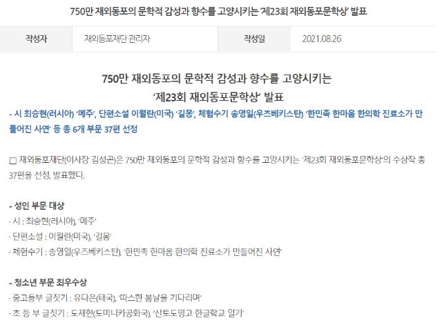 캡처3-재외동포1.PNG